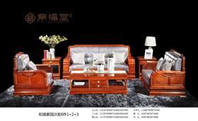 和谐家园沙发
