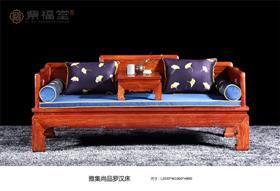雅集尚品罗汉床(蓝色垫)